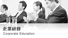 企業研修 Corporate Education