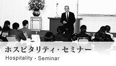 ホスピタリティ・セミナー Hospitality Seminar