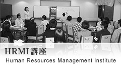 HRMI講座 Human Resources Management Institute
