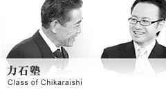 力石塾 Class of Chikaraishi