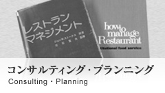 コンサルティング・プランニング Consulting ・Planning